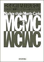 9784492313398: ベイズ計量経済分析―マルコフ連鎖モンテカルロ法とその応用