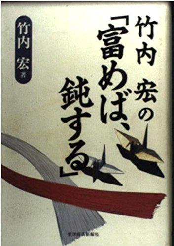 9784492391983: Takeuchi Hiroshi no
