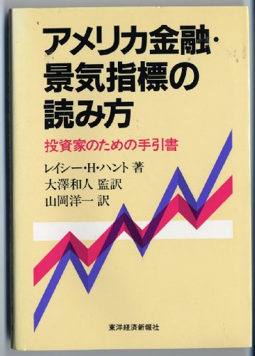9784492440926: A Time to Be Rich: Winning on Wall Street in the New Economy [Japanese Edition]