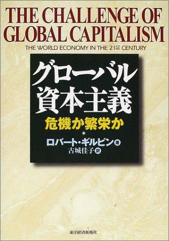 9784492442807: グローバThe challenge of global capitalism : the world economy in the 21st century =
