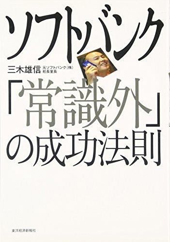 9784492501658: Sofutobanku jōshikigai no seikō hōsoku