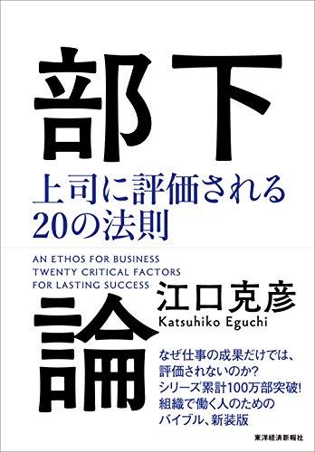 Bukaron : Joshi ni hyoka sareru niju: Katsuhiko Eguchi