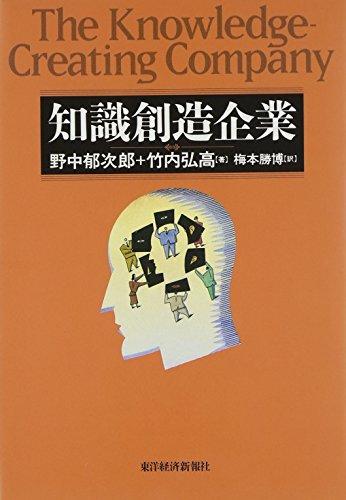 9784492520819: The Knowledge-Creating Company = Chishiki sozo kigyo [Japanese Edition]