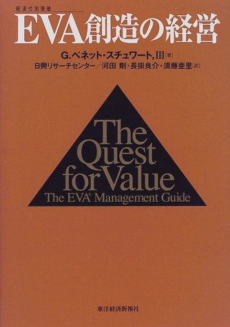 9784492520895: The Quest for Value: The EVA Management Guide = Keizai fuka kachi EVA sozo no keiei [Japanese Edition]