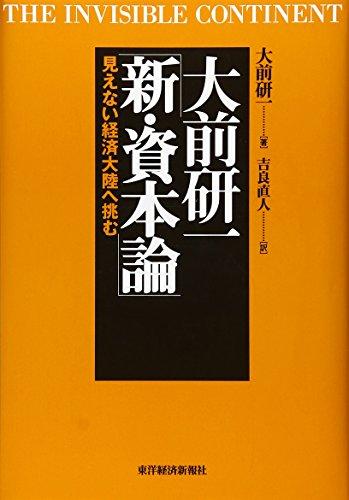 9784492521229: Ōmae Ken'ichi Shin Shihonron: Mienai Keizai Tairiku E Idomu = The Invisible Continent
