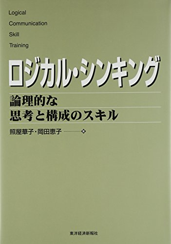 Logical Communication Skill Training = Rojikaru shinkingu: Hanako Teruya; Keiko