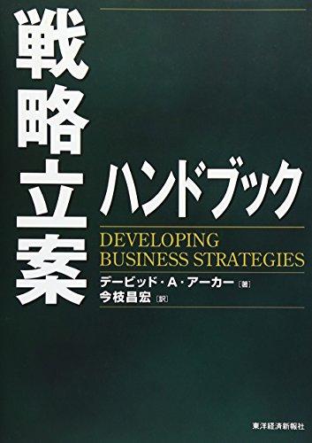 9784492531372: Developing Business Stategies (Japanese Language Edition)