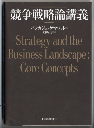 9784492531471: Strategy and the Business Landscape: Core Concepts = Kyoso senryaku ron kogi [Japanese Edition]