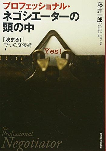 9784492532997: Purofesshonaru negoshiētā no atama no naka : kimaru nanatsu no kōshōjutsu.