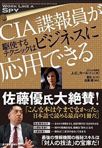 9784492533383: Shiaie chohoin ga kushi suru tekunikku wa bijinesu ni oyo dekiru.
