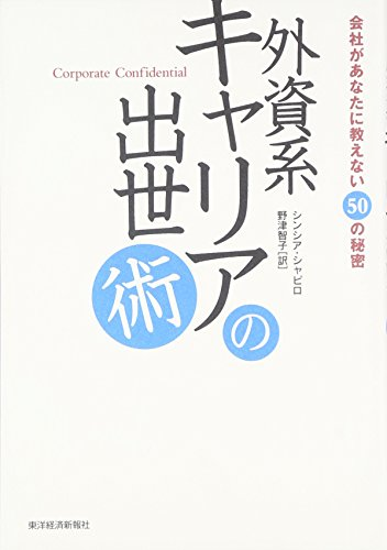 9784492556047: Gaishikei kyaria no shussejutsu : Kaisha ga anata ni oshienai 50 no himitsu