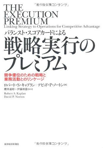 9784492556399: Baransuto sukoakādo ni yoru senryaku jikkō no puremiamu : Kyōsō yūi no tameno senryaku to gyōmu katsudō tono rinkēji