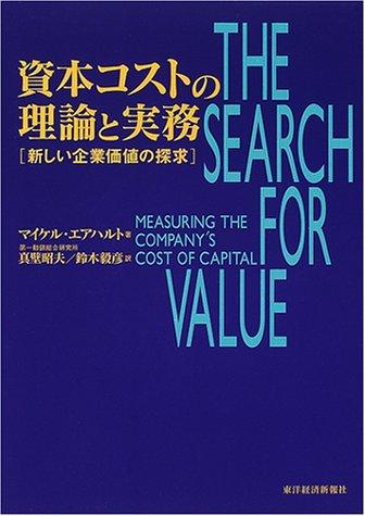 9784492600924: The Search for Value : Measuring the Company's cost of Capital = Shihon kosuto no riron to jitsumu : Atarashii kigyo kachi no tankyu [Japanese Edition]