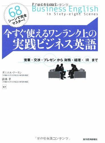 9784492602195: Ima sugu tsukaeru wanranku ue no jissen bijinesu eigo : Rokujuhachi shin de kanzen masuta : Eigyo kosho purezen kara zaimu keiri aiaru made.
