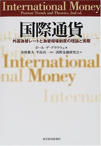 9784492681091: 国際通貨―外国為替レートと為替相場制度の理論と実際