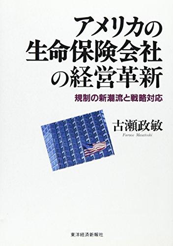 Amerika no seimei hoken gaisha no keiei: Masatoshi Furuse