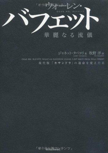 9784492732687: Uōren bafetto : Kareinaru ryūgi : Gendaiban kasandora no unmei o kaeta hi