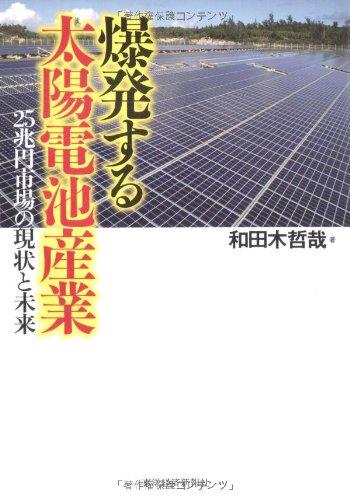 """Bakuhatsusuru taiyoÌ"""" denchi sangyoÌ"""" : 25choÌ""""en shijoÌ"""": Tetsuya Wadaki"""
