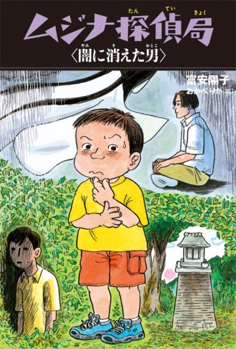 9784494014323: The Man Who Disappeared: Badger Detective Agency Darkness (Japanese Edition)