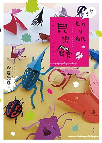 9784494019519: Wakuwaku Kirigami Konchukan