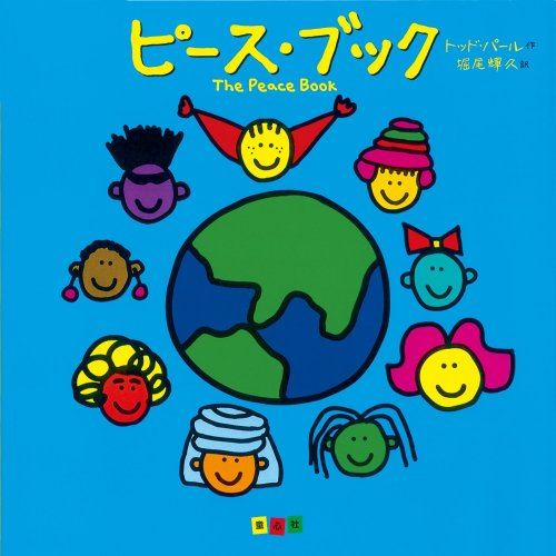 9784494022397: The Peace Book (Japanese Edition)