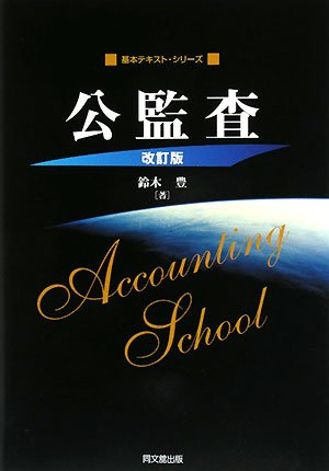 9784495186029: Kōkansa