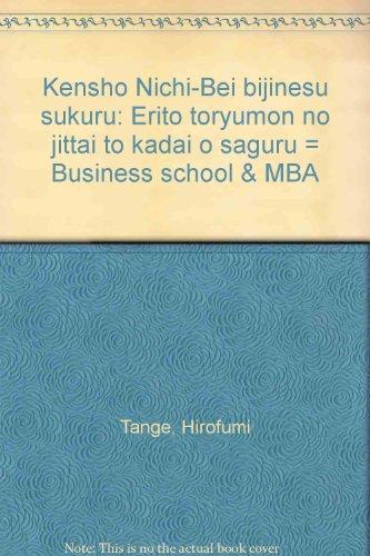 9784495353117: Kenshō Nichi-Bei bijinesu sukūru: Erīto tōryūmon no jittai to kadai o saguru = Business school & MBA (Japanese Edition)