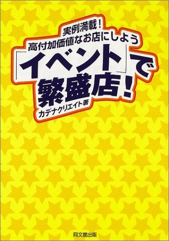 9784495556518: Ibento de hanjōten : Jitsurei mansai kō fuka kachina omise ni shiyō