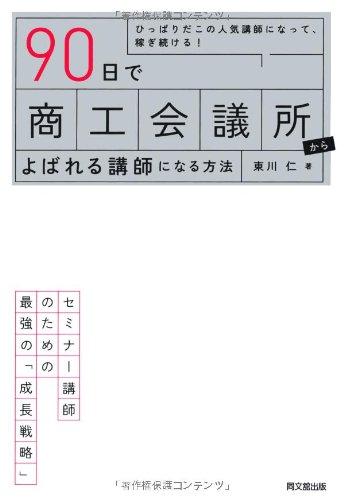 9784495590710: 90nichi de shōkō kaigisho kara yobareru kōshi ni naru hōhō : Hipparidako no ninki kōshi ni natte kasegitsuzukeru