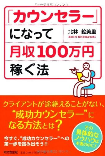 9784495598914: Kaunsera ni natte gesshu hyakuman'en kasegu ho.