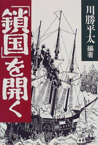 Sakoku o hiraku: Heita Kawakatsu