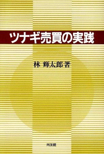9784496015465: Tsunagi baibai no jissen