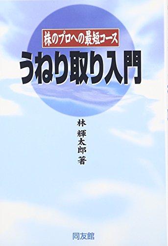 9784496026416: Uneritori nyūmon : Kabu no puro eno saitan kōsu