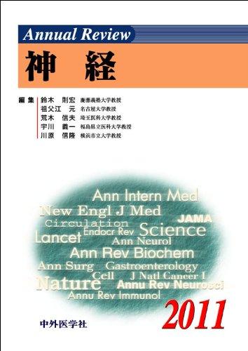 """Anyuaru rebyuÌ"""" shinkei : 2011: Norihiro Suzuki; Gen"""