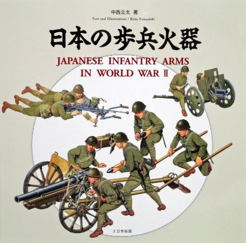 9784499226905: Japanese Infantry Arms In World War II