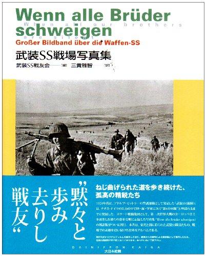 9784499227049: Busō SS senjō shashinshū
