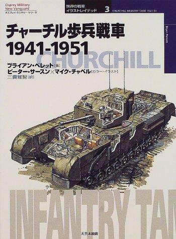 9784499227216: Chāchiru hohei sensha : 1941 1951