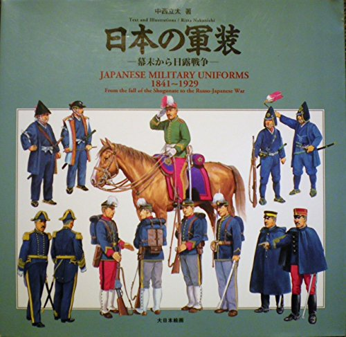 9784499227377: Japanese Military Uniforms 1841-1929