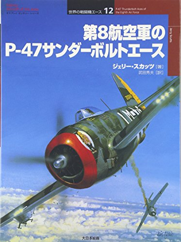 9784499227575: Dai8 kōkūgun no P-47 sandāboruto ēsu