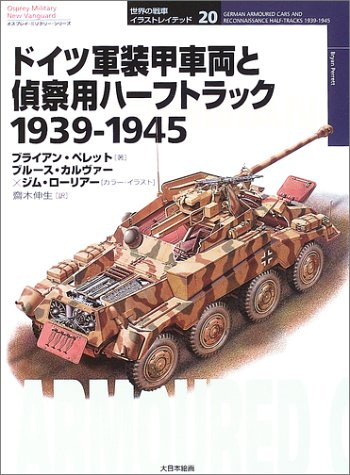 9784499228039: Doitsugun sōkō sharyō to teisatsuyō hāfutorakku : 1939-1945