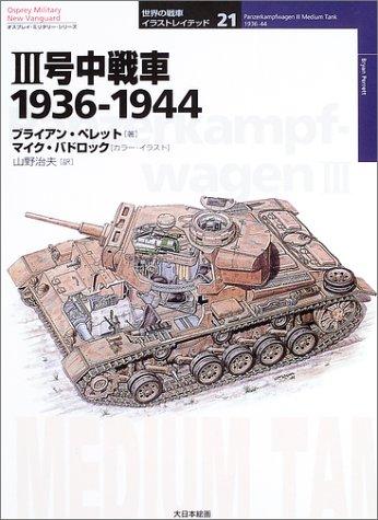 9784499228077: 3gō chūsensha : 1936-1944