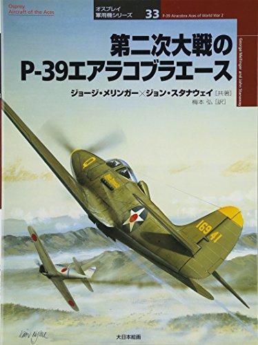 9784499228091: Dai niji taisen no P-39 earakobura ēsu