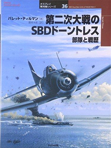 9784499228152: Dai niji taisen no SBD dōntoresu : Butai to senreki