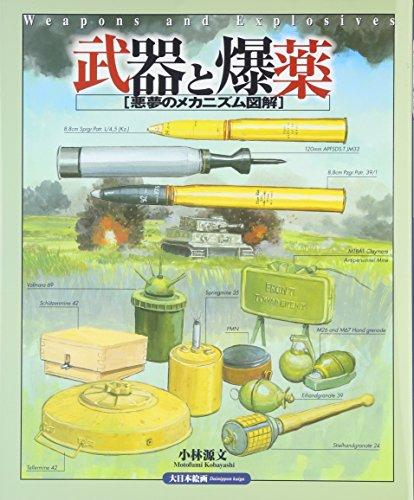 9784499229340: Buki to bakuyaku = Weapons and explosives : Akumu no mekanizumu zukai