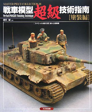 9784499229593: Perfect Panzer Finishing Technique I (Master Piece Collection)