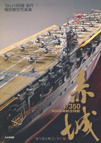 9784499230100: Akagi 1/350 Super Photo Book Master Work Takumi Japanese