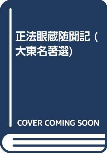 Shobo genzo zuimonki (Daito meichosen) (Japanese Edition): Dogen