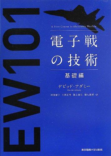 9784501329402: Denshisen no gijutsu : a fasuto kosu in erekutoronikku uofea. Kisohen.
