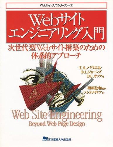 9784501531805: Web saito enjiniaringu nyūmon : Jiseidaigata Web saito kōchiku no tameno taikeiteki apurōchi