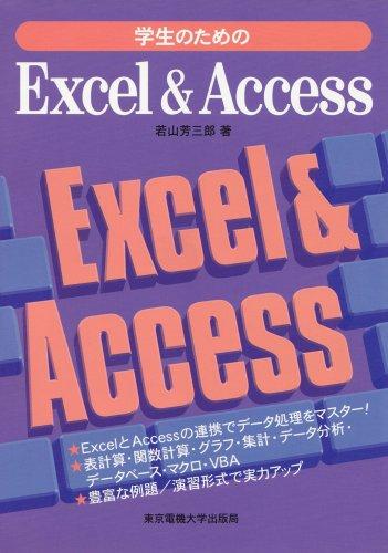 9784501538804: 学生ã®ãŸã'ã®Excel&Access